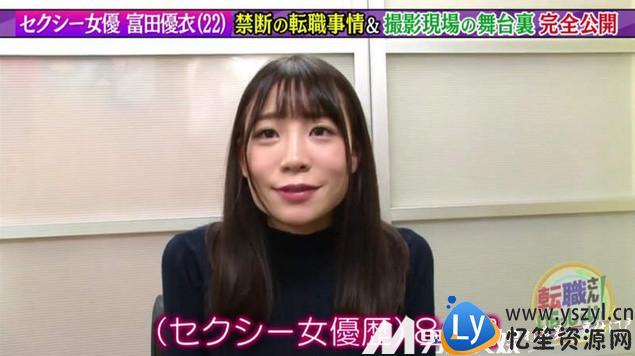 女优富田优衣分享出道8个月心得 拍片害羞但薪水狂翻20倍超开心!