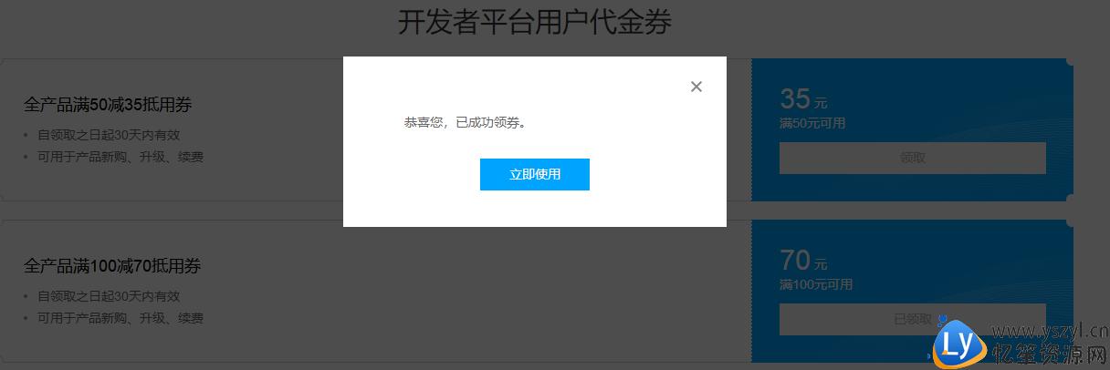 免费领腾讯云100-70券可买服务器等