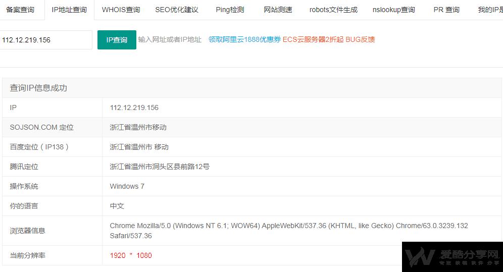 在线查IP地址详细到门牌号-风象资源网