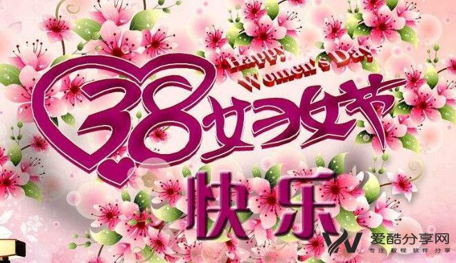 今天是38妇女节祝全国母亲节日快乐
