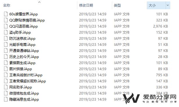 近期实用iapp安卓软件源码大放送_需要的下载看看