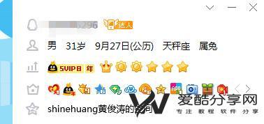 腾讯QQ悄悄推出超级会员SVIP9等级_目前已有人达到