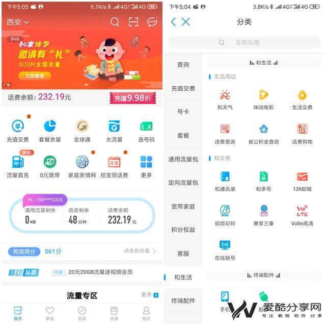 中国移动APP开通在线销户功能_可进行一键销号