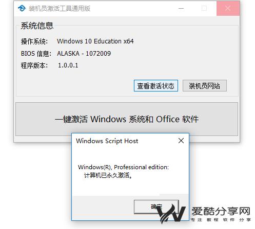 装机员激活工具通用版_一键激活Windows+Office