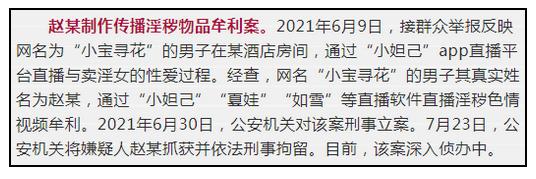 小宝寻花偷拍100位嫩模,200G不雅视频疯传 第4张